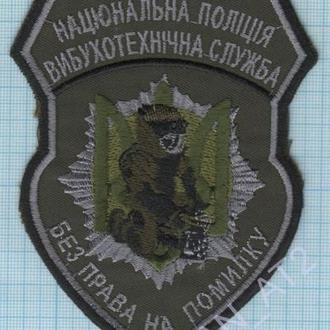 Шеврон Нашивка МВД Украины Национальная полиция Взрывотехники Служба Спецназ АТО. МВС