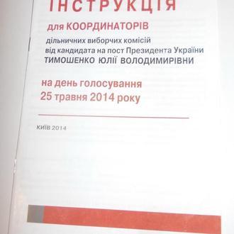 Інструкція для координаторів дільничних виборчіх комісій. 2014 ПОЛИТИКА