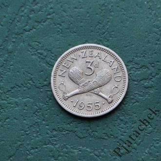 Новая Зеландия 3 пенса 1955 г.