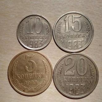 3, 10, 15, 20 копеек 1983. Подборка СССР.