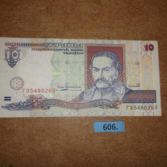 10 гривень 1994 р (№ 606)