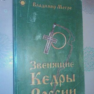 Мегре В. Звенящие кедры России.