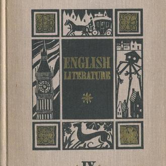 Английская литература. English Literature. Геккер, Волосова. 1975