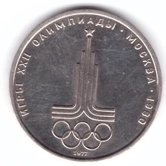 1977 СССР 1 рубль Олимпийские игры в Москве. Эмблема.