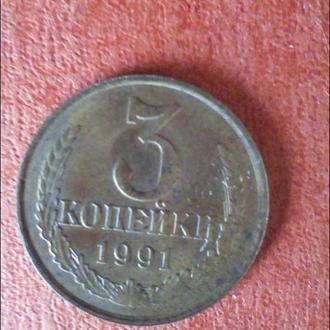 3 копейки 1991 года