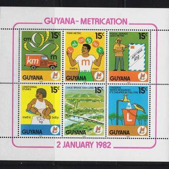 Великобритания - колонии и стр.содружества . Гаяна / Guyana 1982 г - переход на метр. систему