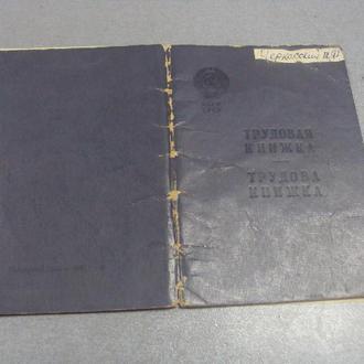 трудовая книжка ссср 1956 г №439