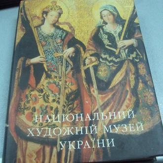 книга альбом национальный художественный музей украины мельник киев 2003 г №13