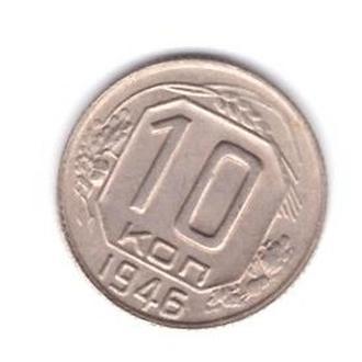 1946 СССР 10копеек