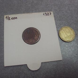 монета 1/2 пол копейки 1927  №950