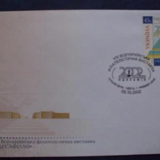 2002 КПД. VIII ВСЕУКРАЇНСЬКА ФІЛАТЕЛІСТИЧНА ВИСТАВКА. ОДЕСА-1. 05.10.2002