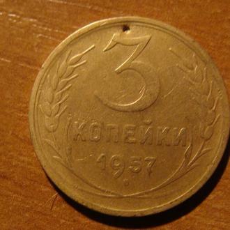 3 копейки 1957  ( 8 )