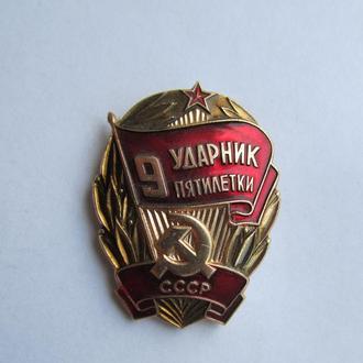 Знак Ударник 9 Пятилетки СССР