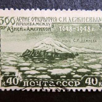 Марки СССР 1949 года. 300-летие открытия С.И.Дежнёвым пролива между Азией и Северной Америкой.