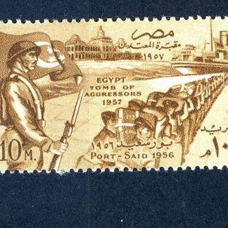 Египет. Порт Саид. (концовка)** 1957 г.