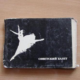 Открытки. Советский балет, 1970 г.