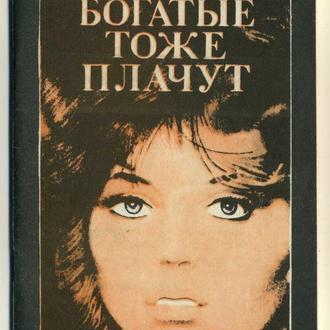 книга Богатые тоже плачут. История любви в 248 сериях - Евгений Ефимов