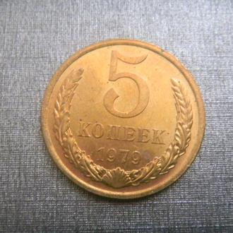 СССР 5 копеек 1979