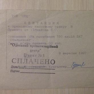 Квитанция одесского приватизационного центра