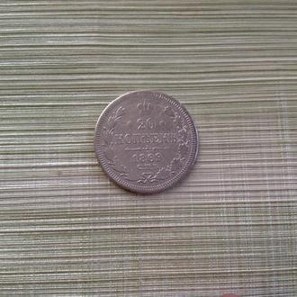 20 копеек 1869 г .Серебро