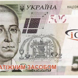500 гривен iCredit рекламные псевдоденьги банкноты Полтава
