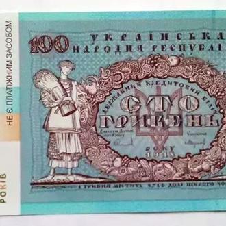 Cувенірна банкнота Сто гривень (до 100-річчя подій Української революції 1917-1921 років) 2018