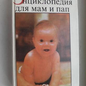 Г.М.Савельева,В.А.Таболина. Энциклопедия для мам и пап.