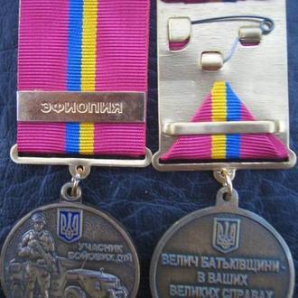 Медаль Участнику Боевых Действий в Эфиопия с документом Состояние Люкс Оригинал
