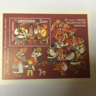 Пошта України 1992 р.Блок  Філателістична виставка MNH *