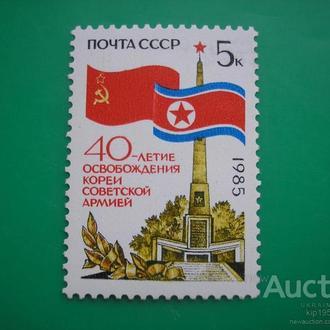 СССР 1985 КОРЕЯ MNH