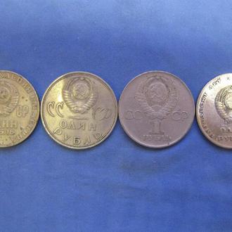 СССР 1 рубль юбилейные 4 шт