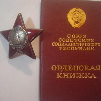 Орден Красной звезды с доком 1955 г.