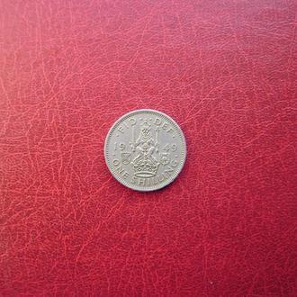 Великобритания 1 шиллинг 1949. Шотландский герб