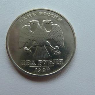 2 рубля 1999 год