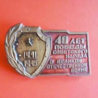 40 лет Победы советского народа ВОВ значок тяжёлый