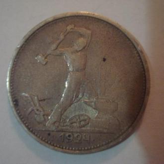 50 копеек 1924   (ТР)