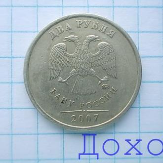 Монета Россия 2 рубля 2007 ММД немагнит №5