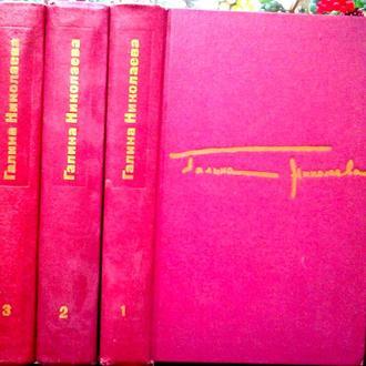 Николаева Г.  Собрание сочинений в трех томах.  М. Художественная литература. 1972-1973г.