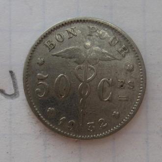 Бельгия 50 сантимов 1932 года.