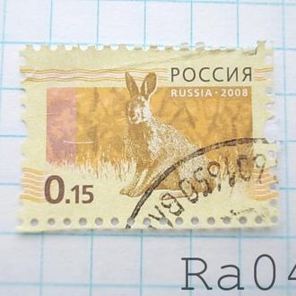 Марка почта Россия 2008 Заяц Фауна номинал 0,15