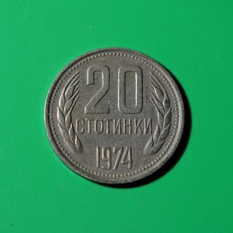 Болгария, 20 стотинок 1974 года, (1184)