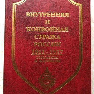 Внутренняя и конвойная стража России. 1811 - 1917. Документы и материалы