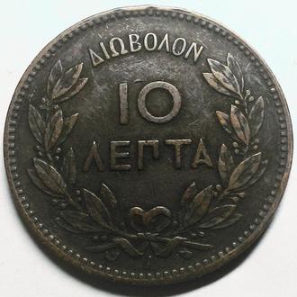 Греция 10 лепта 1882 год СОСТОЯНИЕ!!!!!!!