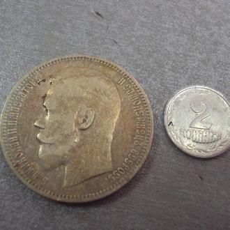 монета 1 рубль 1896 серебро №13