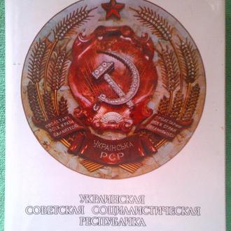 Лимитированный вып. Украинской советской энциклопедии 1985 г. Раритет!