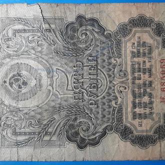 5 рублей 1947г СССР