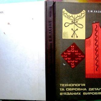 Технологія та обробка деталей вязаних виробів.  К.: Техніка, 1976. 232 с., іл.  Хазан Е. М.  твердий