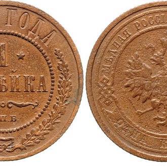 1 копейка 1910 года №4243