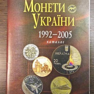 Книга (каталог) Монеты Украины 2005г.