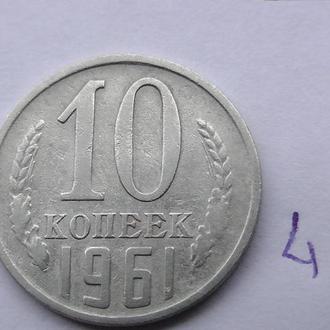 10 копеек СССР 1961 год